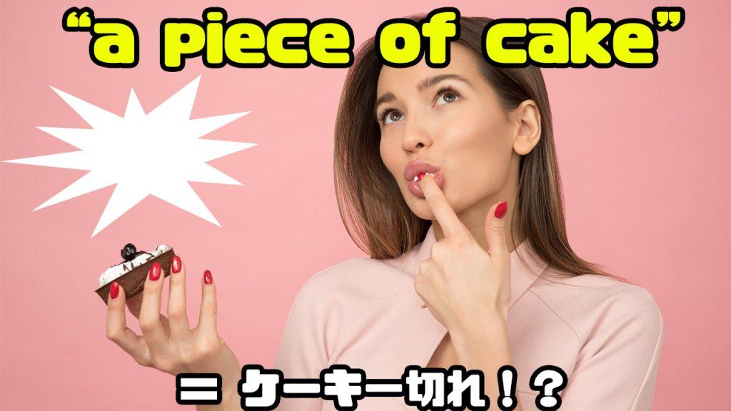 英語では「絵に描いた餅」は「空飛ぶパイ?」 ー Food Idiomを知ってるとこんなに便利!!