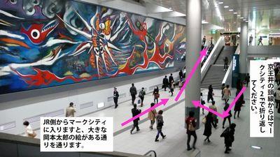 渋谷マークシティ 岡本太郎