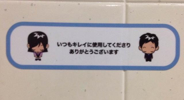 恵比寿駅トイレ