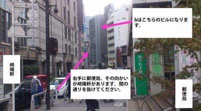 横浜郵便局からbわたしの英会話まで