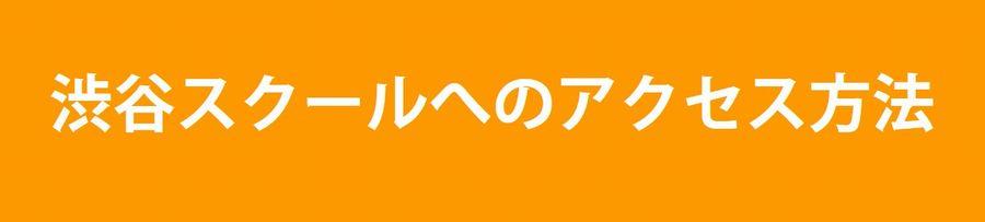 渋谷スクールアクセス