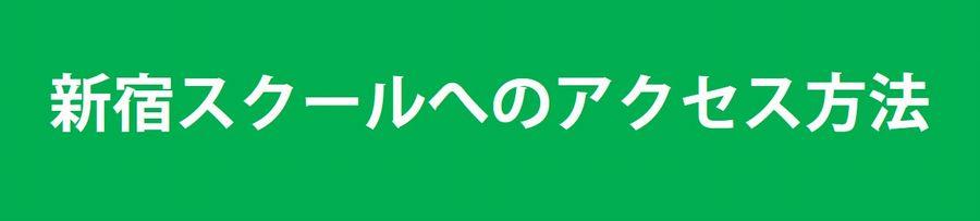 新宿スクールアクセス