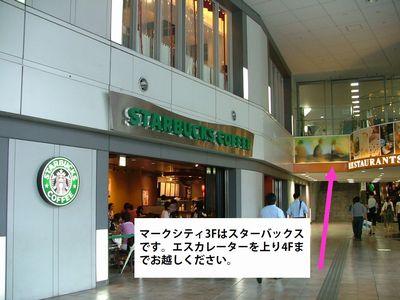渋谷マークシティ スタバ