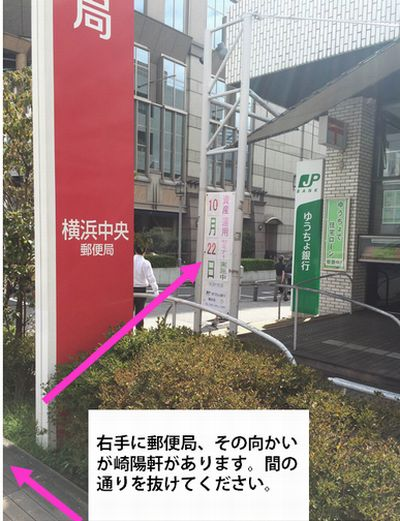 横浜郵便局と崎陽軒