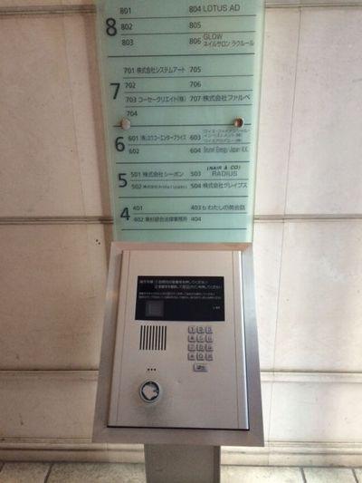 道玄坂スクエアビル インターフォン
