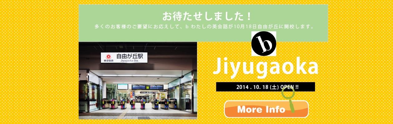 jiyugaoka_topBnr