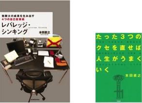 本田直之レバレッジシリーズ