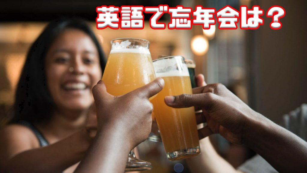 英語で「忘年会」は何て言う!?日本の忘年会でも使える英語でのお誘い&お断りの方法