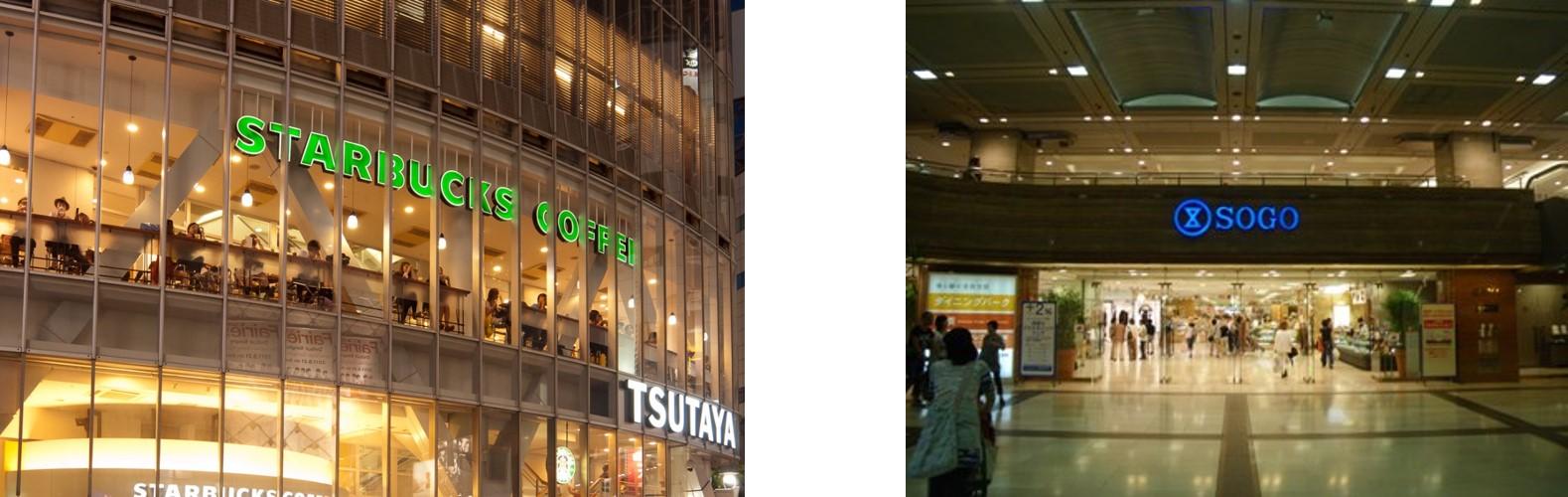 渋谷スタバと横浜そごう