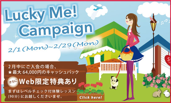 Lucky Me Campaign_2016