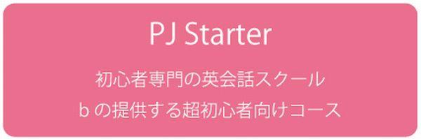 PJ-スターターバナー