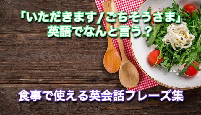 「いただきます/ごちそうさま」を英語で言うと?食事で使えるフレーズ39選!