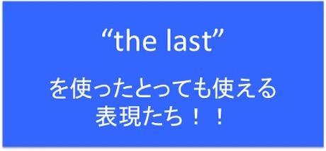 the last 英語
