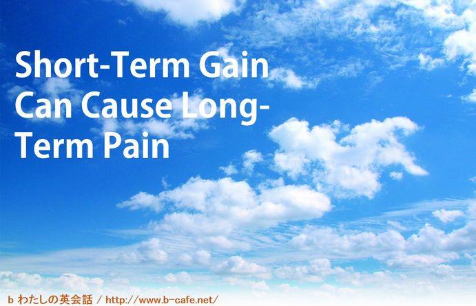 短期の快楽は長期の苦痛を伴う