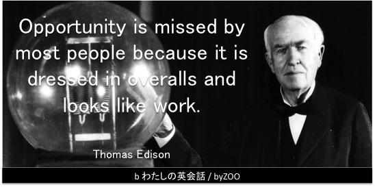 エジソンの名言 英語