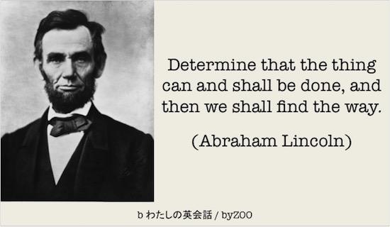 リンカーンの英語の名言