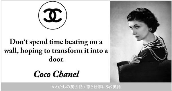 ココ・シャネルの英語の名言