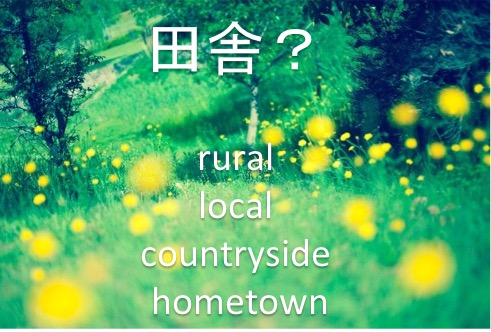 I'm a country girl !! – 田舎(実家)に帰るは「rural」?「local」?「country」?「hometown」?