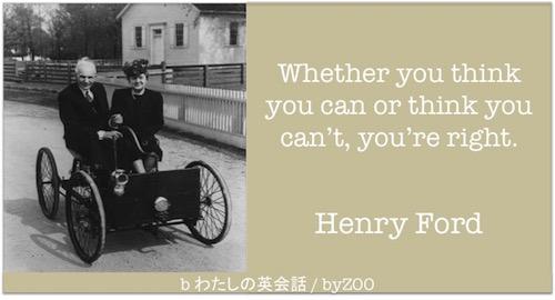 ヘンリー・フォードの名言(新年・信念)
