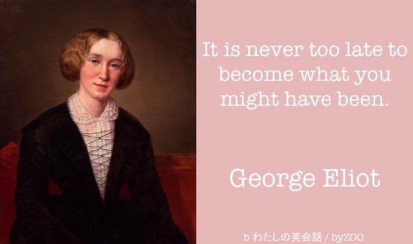 ジョージ・エリオットの英語の名言