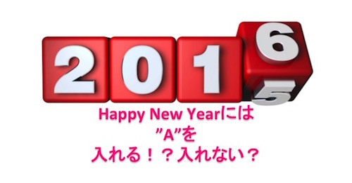 A Happy New Year Happy New Year 入れる?
