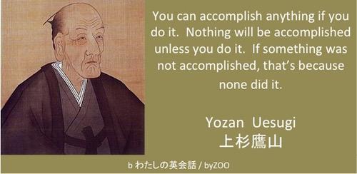 Yozan Uesugi Quote