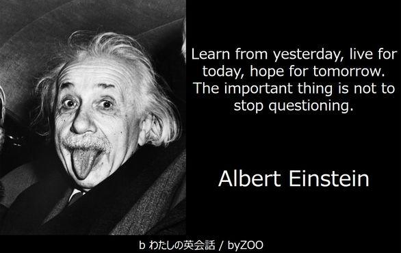アインシュタインの英語の名言
