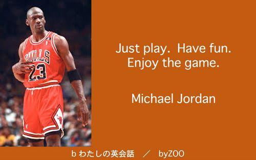マイケル・ジョーダンの名言