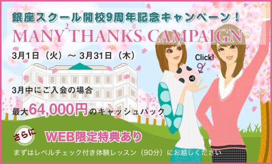 campaignbanner-medium