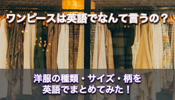 洋服のワンピースは英語でなんと言う?種類・サイズ・柄の英語を3分でマスター