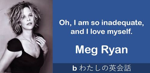 メグ・ライアンの名言
