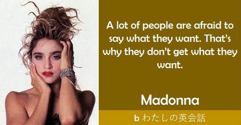 マドンナの名言