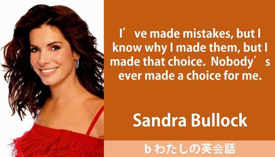 サンドラ・ブロックの名言