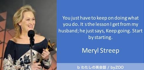メリル・ストリープの名言