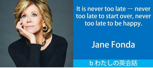 ジェーン・フォンダの英語の名言