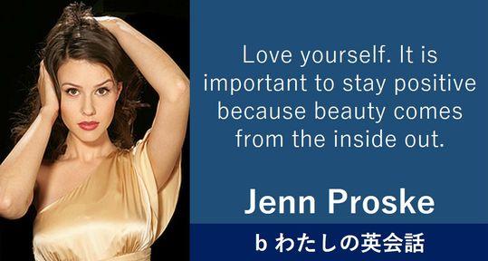 ジェン・プロスクの英語の名言