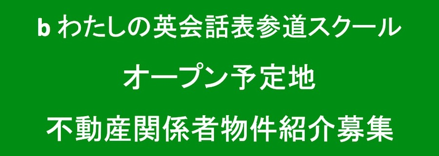 b わたしの英会話表参道スクール開校予定
