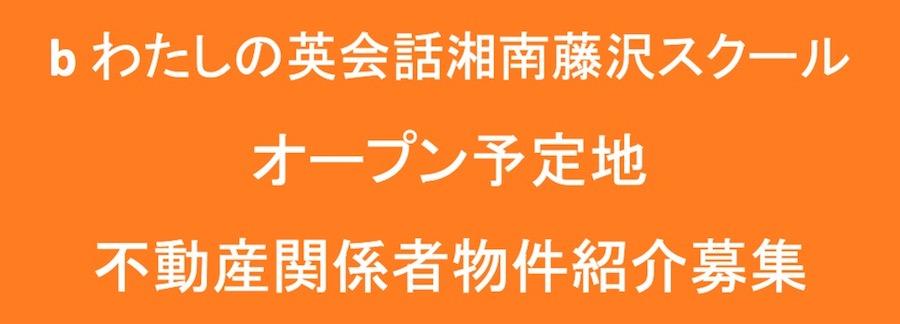 b わたしの英会話湘南藤沢スクール開校予定