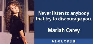 マライアキャリーの英語の名言