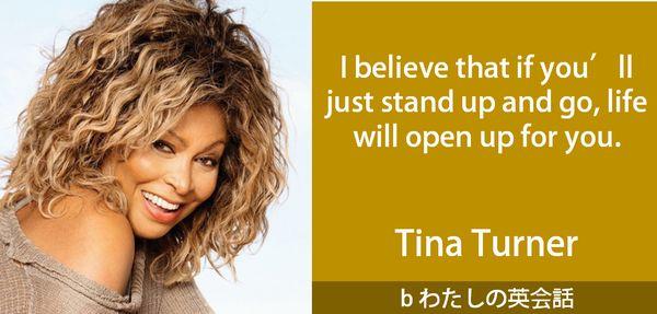 ティナ・ターナーの英語の名言