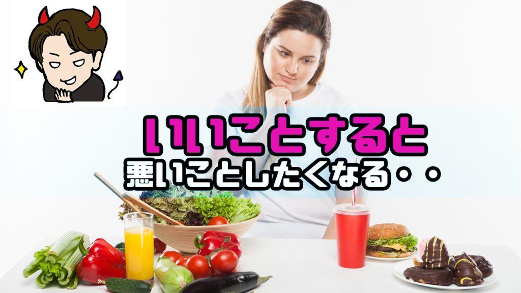 頑張ってるとそんな自分がバカらしくなってしまう ー サラダを見るとジャンクフードを食べたくなる症候群とは?