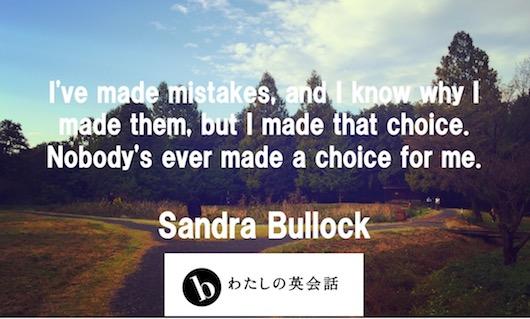 サンドラ・ブロックの英語の名言