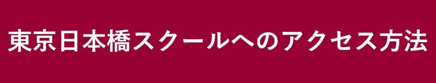 bわたしの英会話東京日本橋スクールへのアクセス