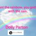 ドリー・パートンの英語の名言
