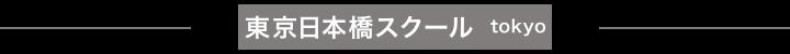 東京日本橋スクール