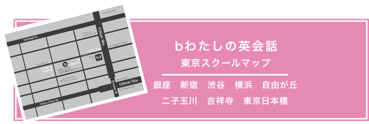 bわたしの英会話東京スクールマップ