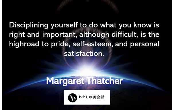 マーガレット・サッチャーの英語の名言