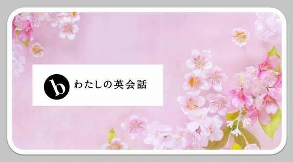 b わたしの英会話桜キャンペーン