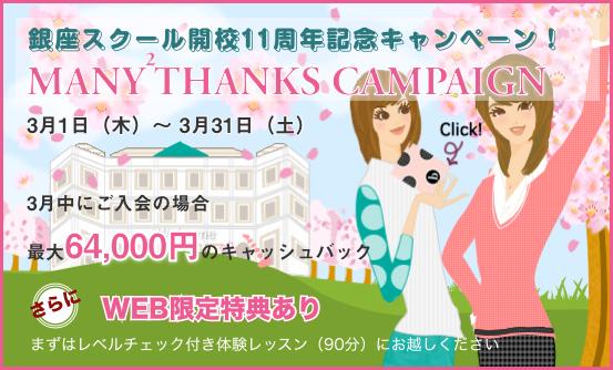 渋谷・銀座キャンペーン