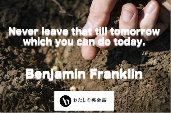 ベンジャミン・フランクリンの英語の名言